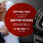 Вообще одеть на свадьбу часы с черепом это круто. Навка наверно его допекла: давай свадьбу, давай свадьбу, хочу фату) http://t.co/zIcj8pD1o6