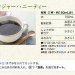はちみつの日にはジンジャーハニーティーを(お茶プレッソで作れます) http://t.co/veHLs4RU4r