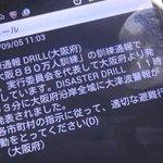 【心の準備】4日朝「大阪880万人訓練」実施 訓練時に大阪にいるとメール受信 http://t.co/U576eS379p 午前11時3分ごろ、大阪府内にいる人の携帯はマナーモードにしていても「大津波警報発表」の音付きメールが届く。 http://t.co/IWqRfM5at7