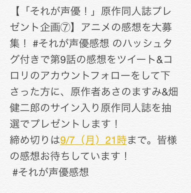 http://twitter.com/soresei_anime/status/638710746516357120/photo/1