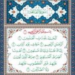أم القرآن، والسبع المثاني، والكافية، والشافية، والوافية، وهي علم، ورقية، وذكر، ودعاء. http://t.co/lNsNACeDZV