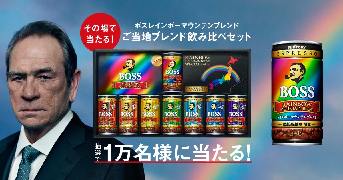 test ツイッターメディア - 九州飲みたいかな 何より飲み比べたい #ボス #レボマン #ご当地レボマン http://t.co/Nldd4gd5r6 http://t.co/fxExuAS2vm