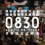 8月30日は国会前へ #戦争法案に反対する国会前抗議行動 #30日決戦 #本当に止める ツイートボタンで拡散! http://t.co/fROzYgCoDH http://t.co/uTY37sdSuo
