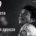 29 августа 1958 года родился король поп-музыки, звезда мировой сцены Майкл Джексон #РИА_ДеньРождения http://t.co/aYjRdu8j8S