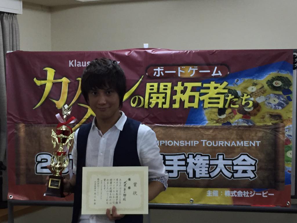 カタン日本選手権、優勝者は九州大会から進んだ犬束さんになります。おめでとうございます。 http://t.co/0QxnS25YQl