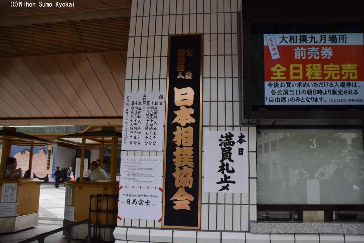 http://twitter.com/sumokyokai/status/643226904288301056/photo/1