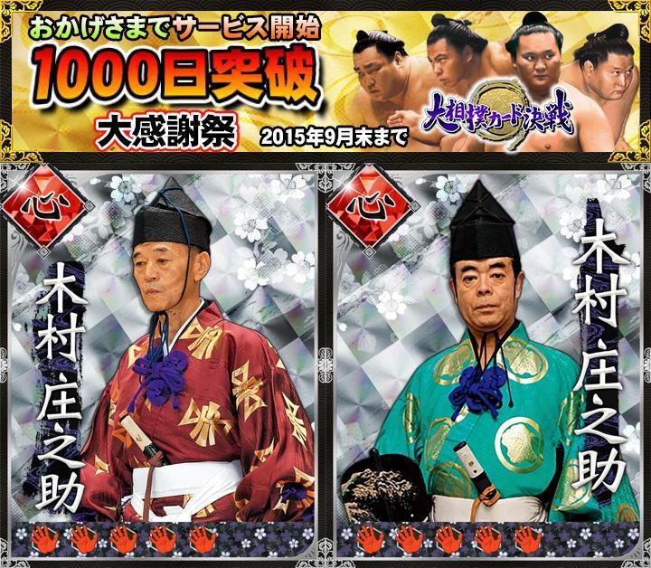 http://twitter.com/sumokyokai/status/643257875519791105/photo/1