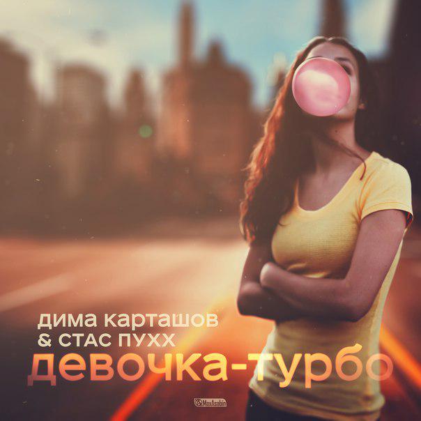 Дима карташов просто друзья.