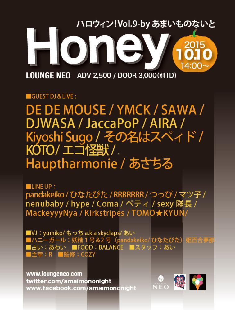Honey-ハロウィンVol.9-by あまいものないと #amaimononight / 10/10 http://t.co/YWiGSQEzt9  二周年ありがとうございました!またステキな皆様と楽しい!をお届けします❤ http://t.co/xwS7DFOi8m