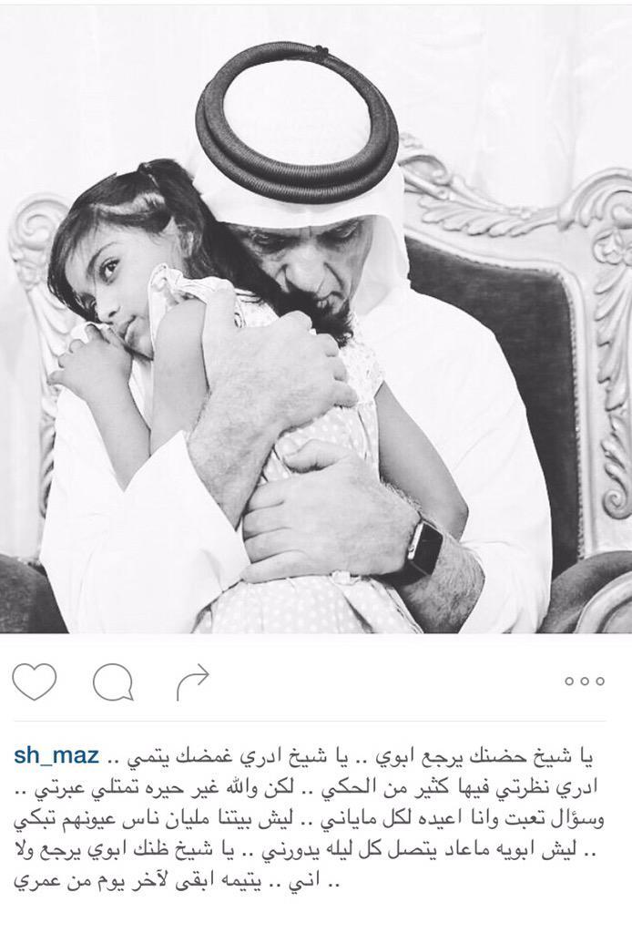 صورة مؤثره للشيخ سعود بن صقر القاسمي، حاكم رأس الخيمة مع ابنة احد الشهداء