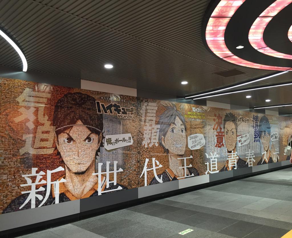 渋谷駅ハイキューポスター!うおー http://t.co/xF2j6jpYtF