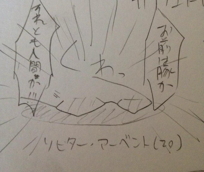 というのを描いたのは授業中の話だった http://t.co/OpNB8H1INf