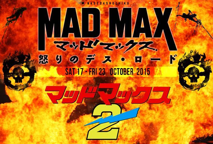 覚悟はいいか?オレはできてる!――上映作品決定!!【10/17(土)~10/23(金)】MAD×MAD=お前のさらなるMADが目を覚ます!これがほんとのMAD MAAAX!!!『マッドマックス2』『マッドマックス 怒りのデス・ロード』 http://t.co/lTw1ljgaLu
