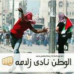 قُم للقدس وحيّي من فيها ان في القدس رجالٌ تحميها ✌❤ #الانتفاضة_انطلقت #فلسطين_تقاوم #فلسطين_تنتفض #فلسطين_قد_التحدي http://t.co/ekGbbiW96k