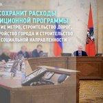 Собянин: бюджет 2016-2018 гарантирует выполнение всех социальных обязательств http://t.co/prFgnLcHAQ http://t.co/gJFi0XEMYo
