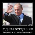 С Днём Рождения, Владимир Владимирович! Ангела в помощь в любое дело любого дня! Храни,Вас, Господь! #ПрезидентМира http://t.co/Taw4Nt8ODI