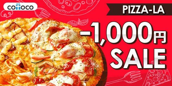 (((衝撃)))今ならPIZZA-LA(ピザーラ)が1,000円引きで食べられる!!!!まじです・・・・・!!#ピザーラ 商品ページ★⇒ https://t.co/LIsmagOkl5 https://t.co/ZkrivI7o9N