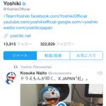 【大事故】 「ドラえもんが叩く紅」、YOSHIKIさん本人にリツイートされる。 http://t.co/yNncbYi5qo