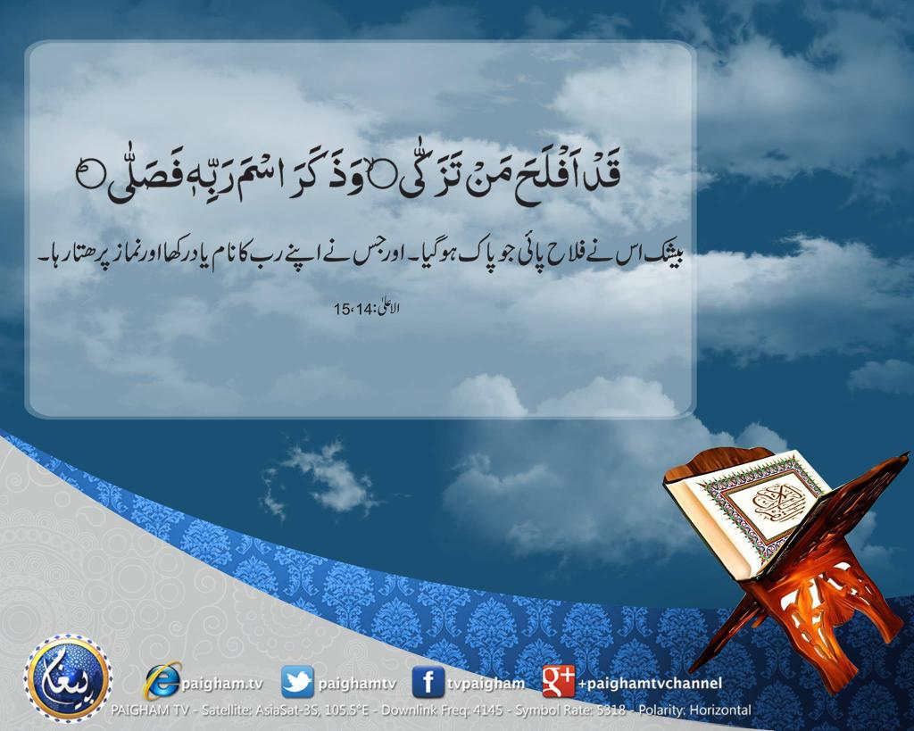 بیشک اس نے فلاح پائی جو پاک ہوگیا ۔ اور جس نے اپنے رب کا نام یاد رکھا اور نماز پرھتا رہا۔ #القرآن  الاعلیٰ: 14،15 https://t.co/zFZp1E3L9d