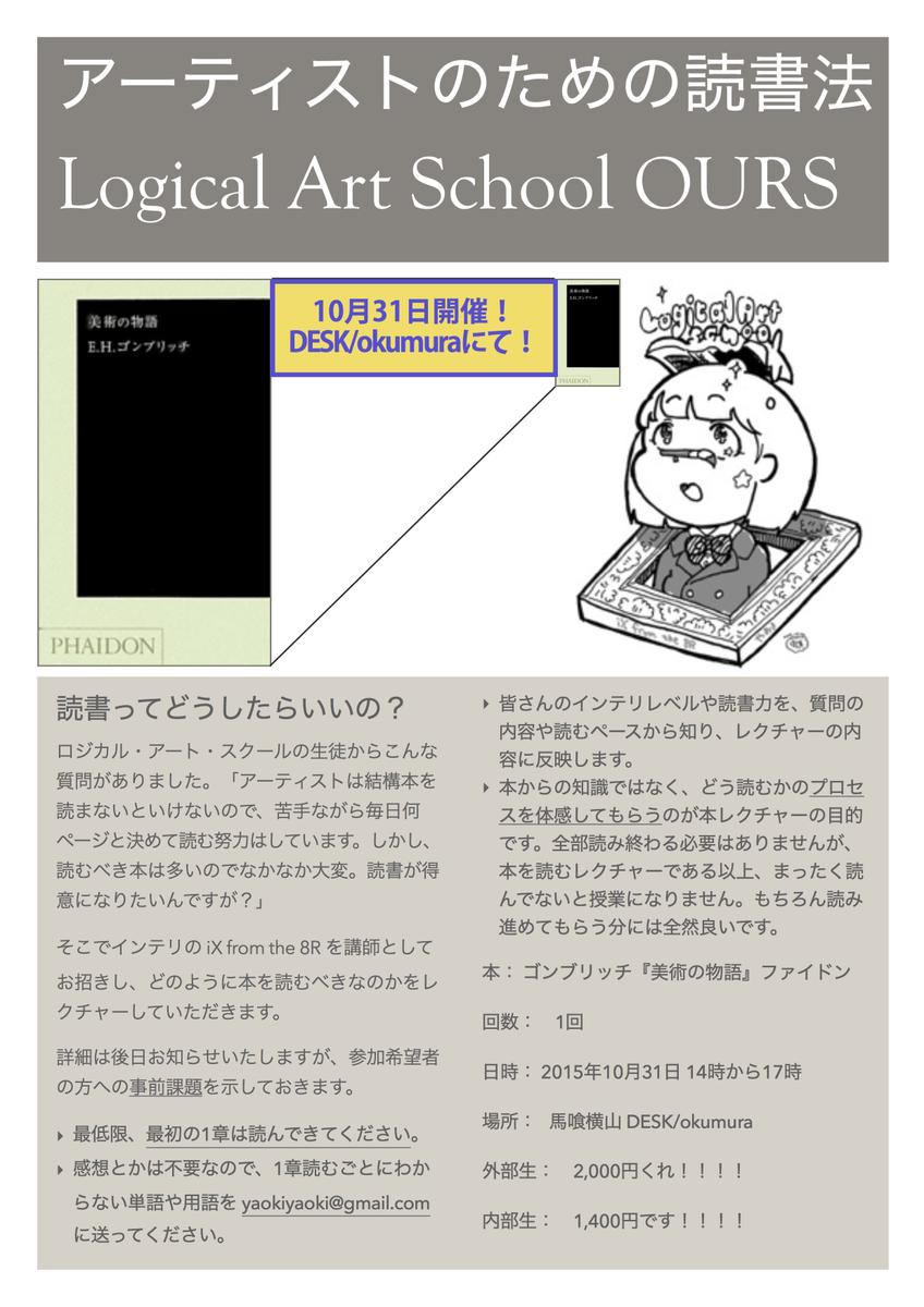 DESK/okumura( .@DESK_okumura  )にて10月31日にゴンブリッチ『美術の物語』の読書法レクチャーをやります。この機会に読もう!この機会に読もう! http://t.co/BsJ8c0pjWD