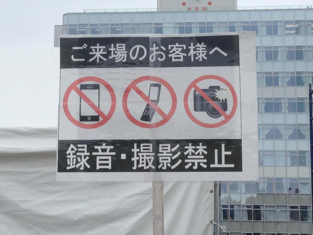 スポーツオブハート@国立代々木競技場。 撮影禁止だそうです! http://t.co/3BNnwayw84