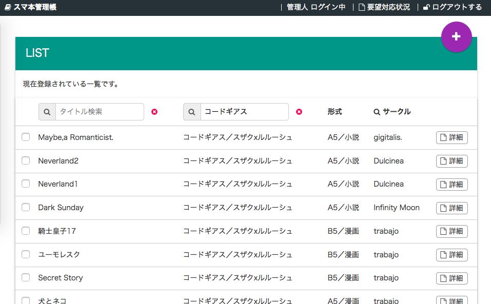 #スマ本管理帳 PC版をアップデートしました。本のタイトル、サークル名、ジャンル・CPでの検索機能を実装。クロス検索もできます(例:ジャンルで検索し、さらにサークルで絞り込むなど) http://t.co/4sZgfiLGCl http://t.co/GRLevNCStg