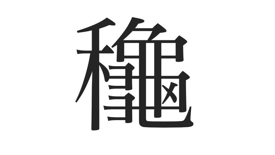 朝彦夜彦が楽日らしいけど行けないなあ。楽日といえば千秋楽の秋に含まれる火を嫌って千穐楽と書く習わしがあるらしいのだけど、穐の字の正字を調べたら龝だそうで、つくりの龜の部分が絶滅した古代のカメっぽい感じがしてすごい https://t.co/HL1bZbnxPn