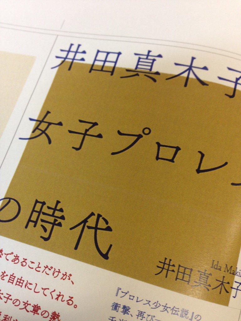 『井田真木子と女子プロレスの時代』11/13搬入のカバーをチラリと。デラプロ時代のいまや伝説となった長与、神取への数々のインタビューをはじめ、名著『プロレス少女伝説』の源流ともいえる井田の女子プロ原稿を一挙再録。800頁ですが何か。 https://t.co/svhZPKVWlf