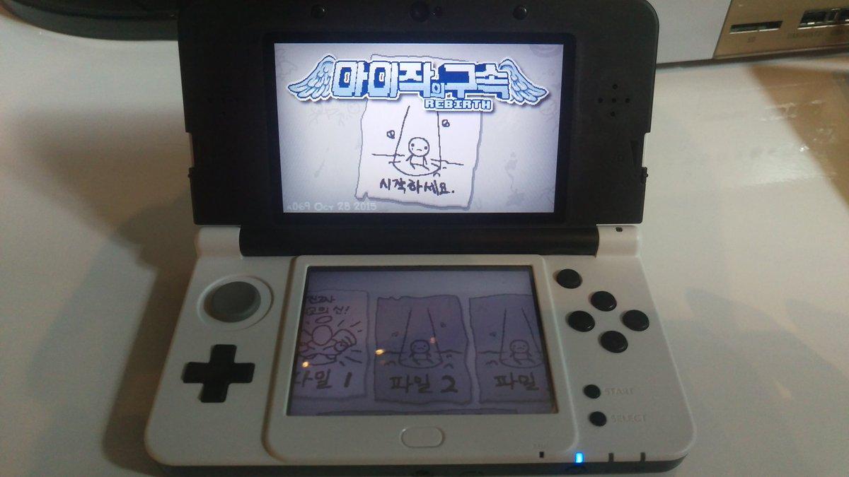 이것이 new 3DS에서 만날 수 있는 한국어판 아이작입니다 #IsaacRebirthDev https://t.co/ir6UvbB6ng