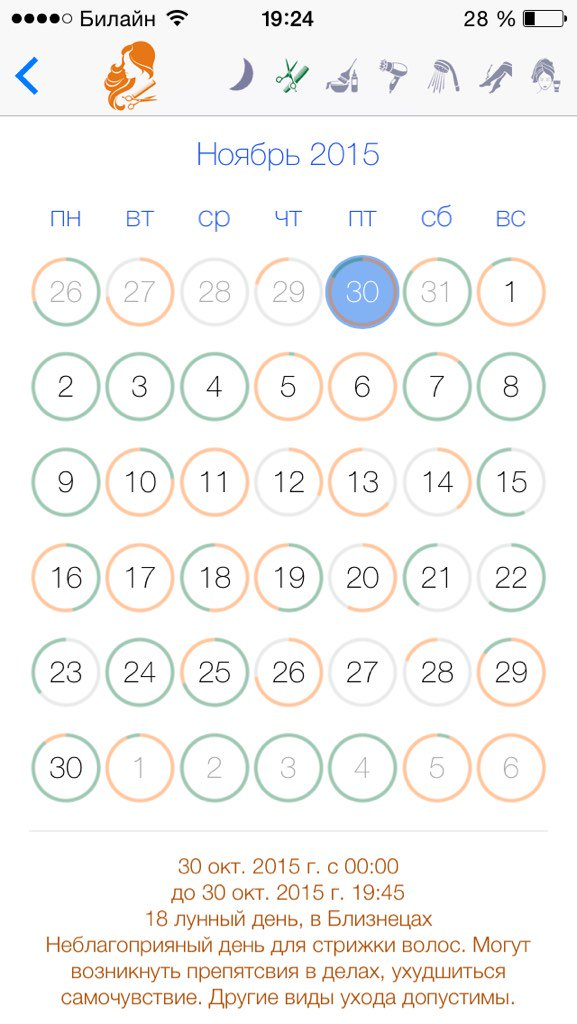 Календарь стрижек на рамблер