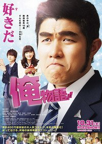 『俺物語!!』15歳の高校・剛田は高校生に見えない顔面、かつ豪傑いかつい風貌から女子にはモテない。ある朝、街でナンパされ