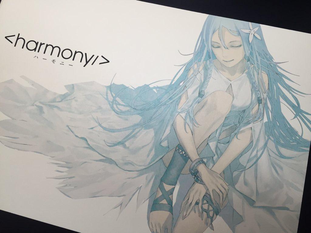 『ハーモニー』パンフレットの表紙です。とても雰囲気のある上質な手触りの紙です。 https://t.co/UrDlSxXLEP