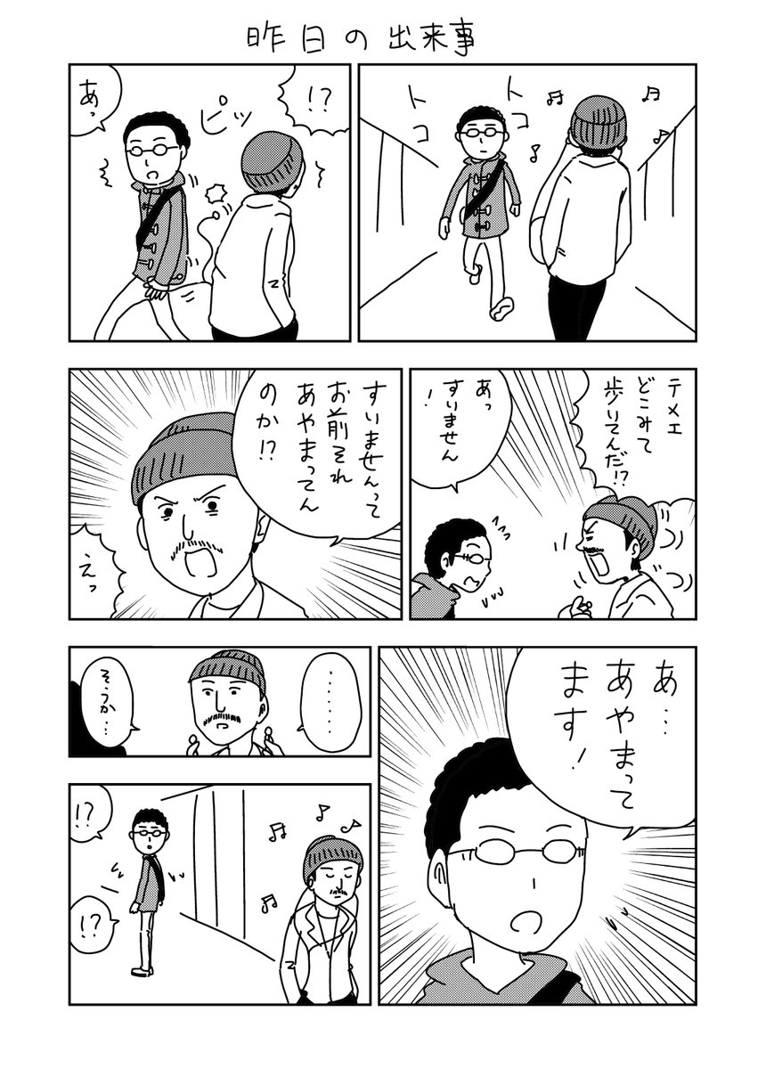 昨日の出来事 https://t.co/z6r15HrEWD