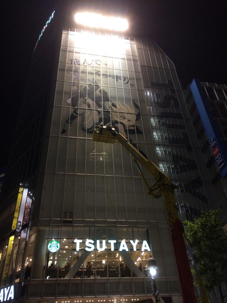 渋谷にキトゥン降臨中!本日いよいよ発売です!#GRAVITY DAZE https://t.co/1ZujoxaA4C