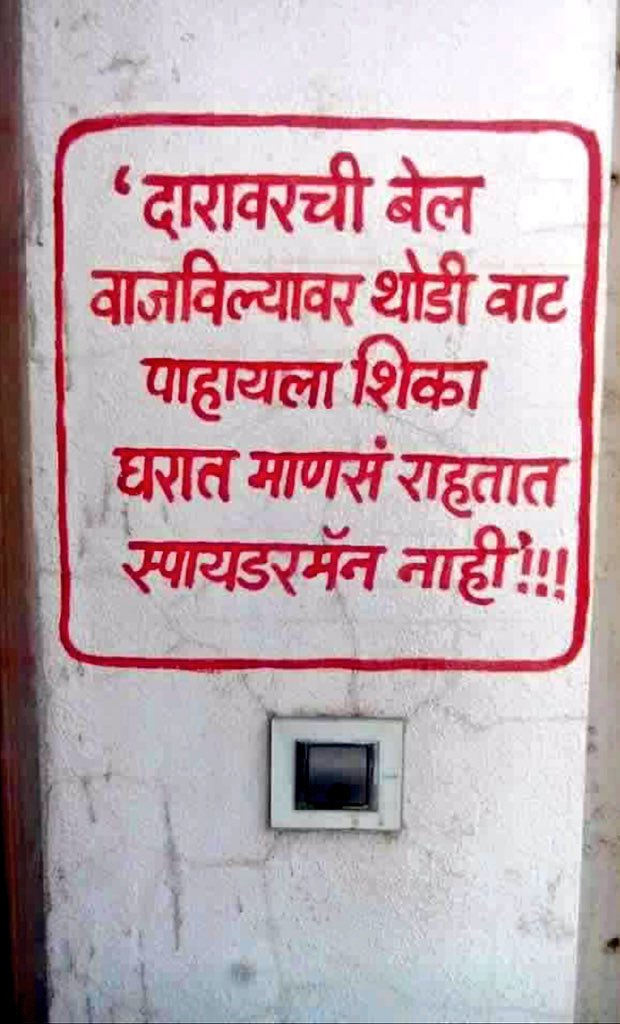 Only in Pune (translation: After ringing the doorbell, learn to wait. Humans live here, not Spider-Man) https://t.co/bCbq9POt9g