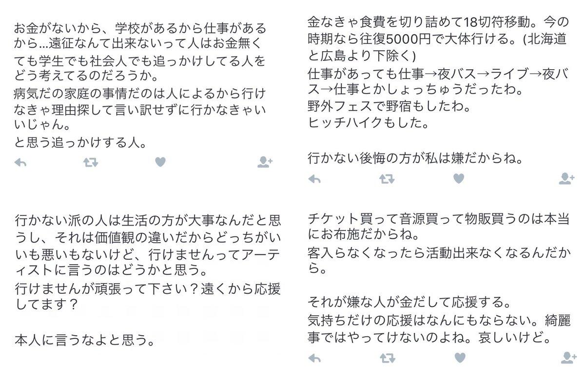 エヴァンゲリオン 波紋 碇シンジ役 正論 炎上に関連した画像-02