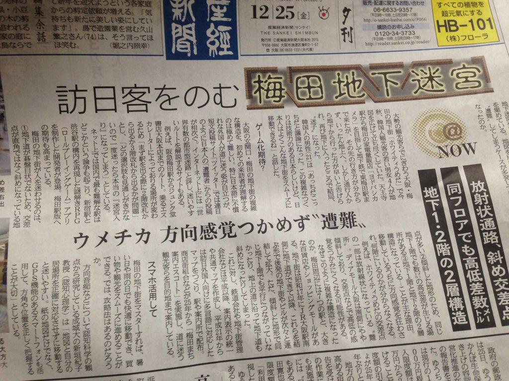 産経の夕刊草不可避 https://t.co/CpM8Gt3Ce4