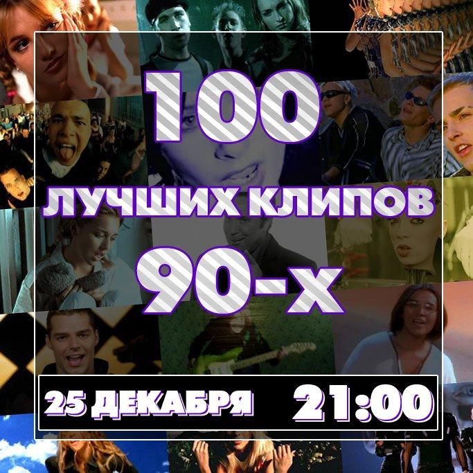 """Друзья, смотрите сегодня поистине фантастический проект канала МУЗ-ТВ – """"100 лучших клипов 90-х""""! Начало в 21:00. https://t.co/xUEnz6YjCp"""