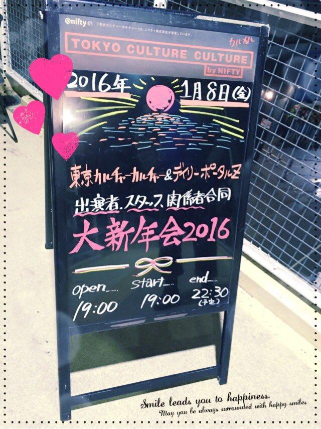 昨日の夜は東京カルチャーカルチャーの新年会でした。\(^o^)/ 店長さんにまた自転車女子イベントやらない?って言われたお。やったらみんな来てくれるのかにゃー。コレが100RT行ったら真剣に考える、とかとか?(笑) https://t.co/UgnWSU8GTP