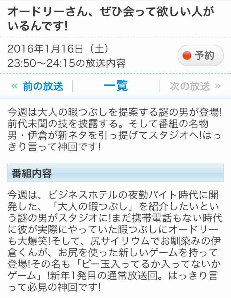 【告知】来週の土曜日、中京テレビさんの『オードリーさん、ぜひ会って欲しい人がいるんです!』新年一発目の放送に出演させていただいてます! 神回ですって! 皆さん是非ご視聴ください!( ´ ▽ ` )ノ 1/16土23時50分からです! https://t.co/QWi5Kmli4G