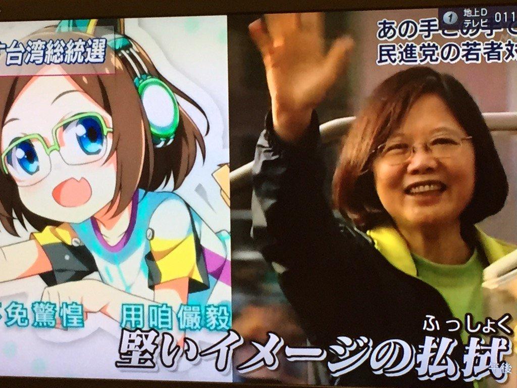台湾総統選挙。ネット、メディア対策に熱心に取り組んだ選挙でした。民進党はあの手この手で若者へのアプローチを。蔡英文候補の堅いイメージの払拭にイメージキャラクターが登場。国民の直接投票ですからイメージ戦略はなおさら重要になります。 https://t.co/mZnNhVRlct