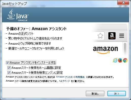 Javaのアップデート走らせたら、Amazonの何やらをデフォルトでインストールしようとした。 基本的なソフトでこういうことやめてほしいよなぁ。 https://t.co/QoCbUB3K0o
