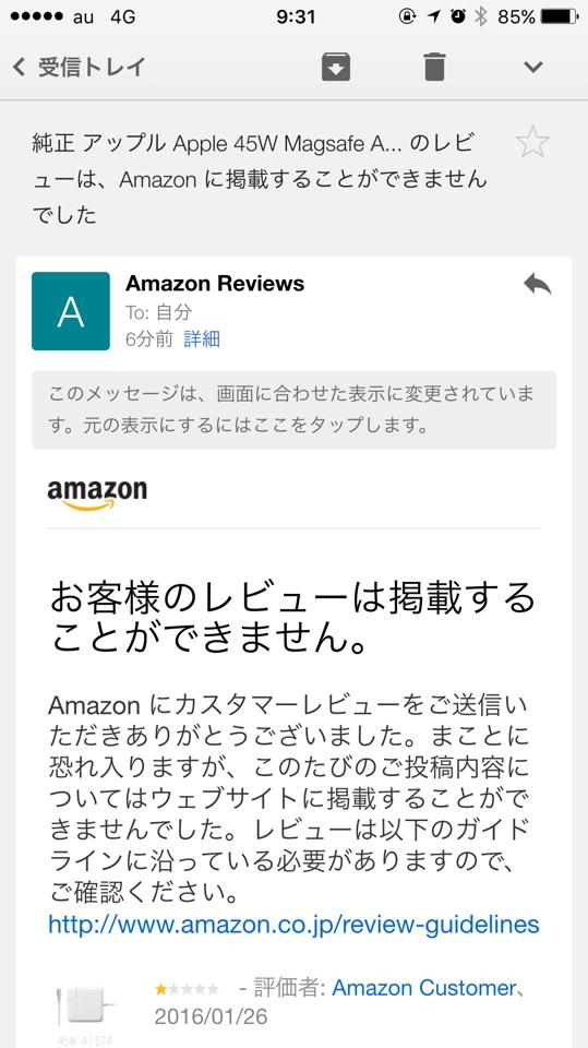 Amazonマケプレで偽物つかまされたので偽物だっていうレビュー書いたらお前のレビューは載せられないと言われた なんでAmazonは害悪業者をかばうんだ https://t.co/mIsryj1R9e