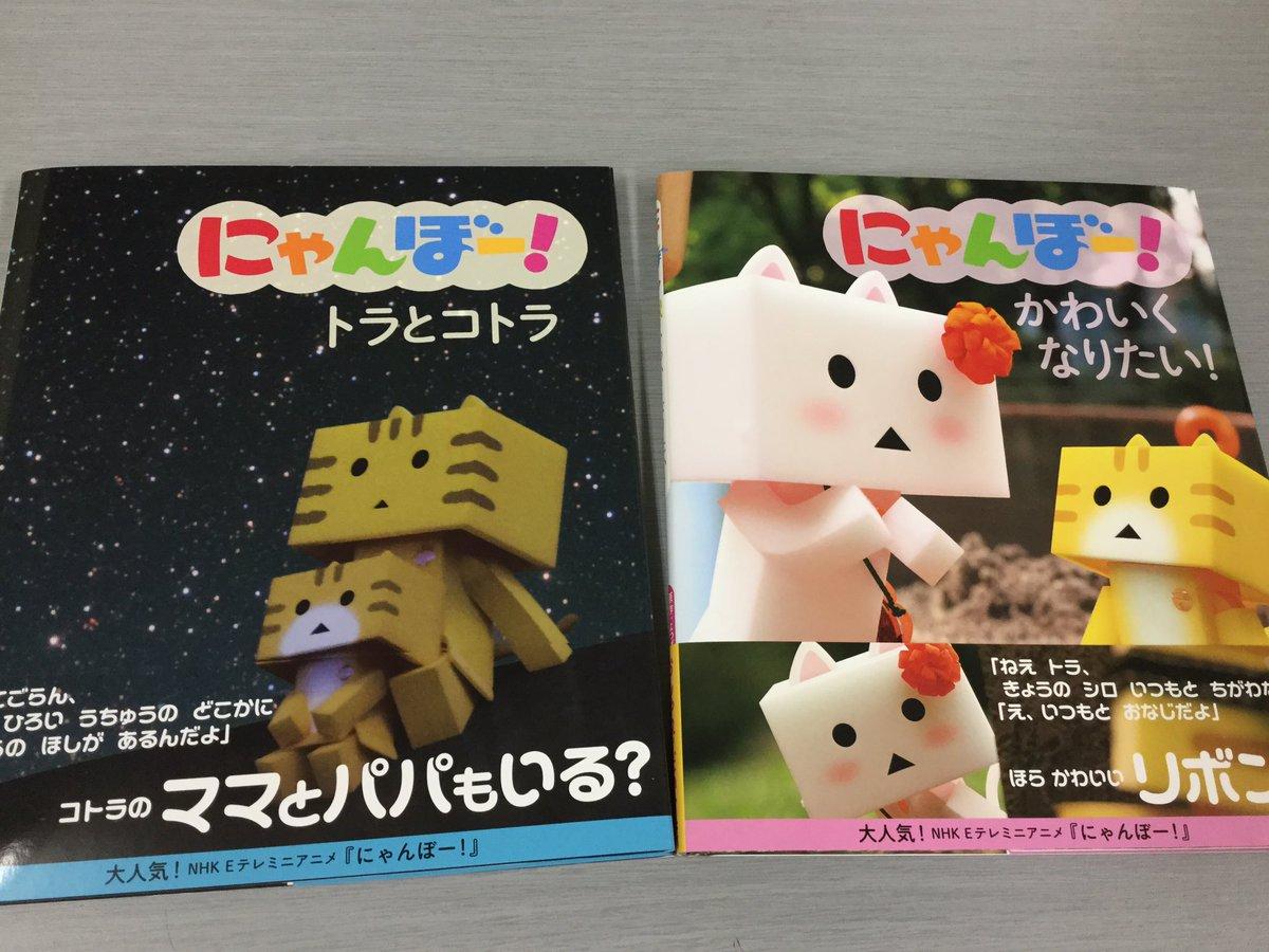 にゃんぼー絵本の見本が届きました。なんとなんと、3、4巻同時発売なのです! もうすぐ! (き)#にゃんぼー #同時発売