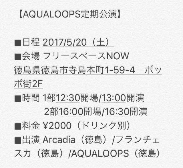 【5/20AQUALOOPS定期公演についてのお知らせ】AQUALOOPS定期公演の参加アーティストはフランチェスカ(徳