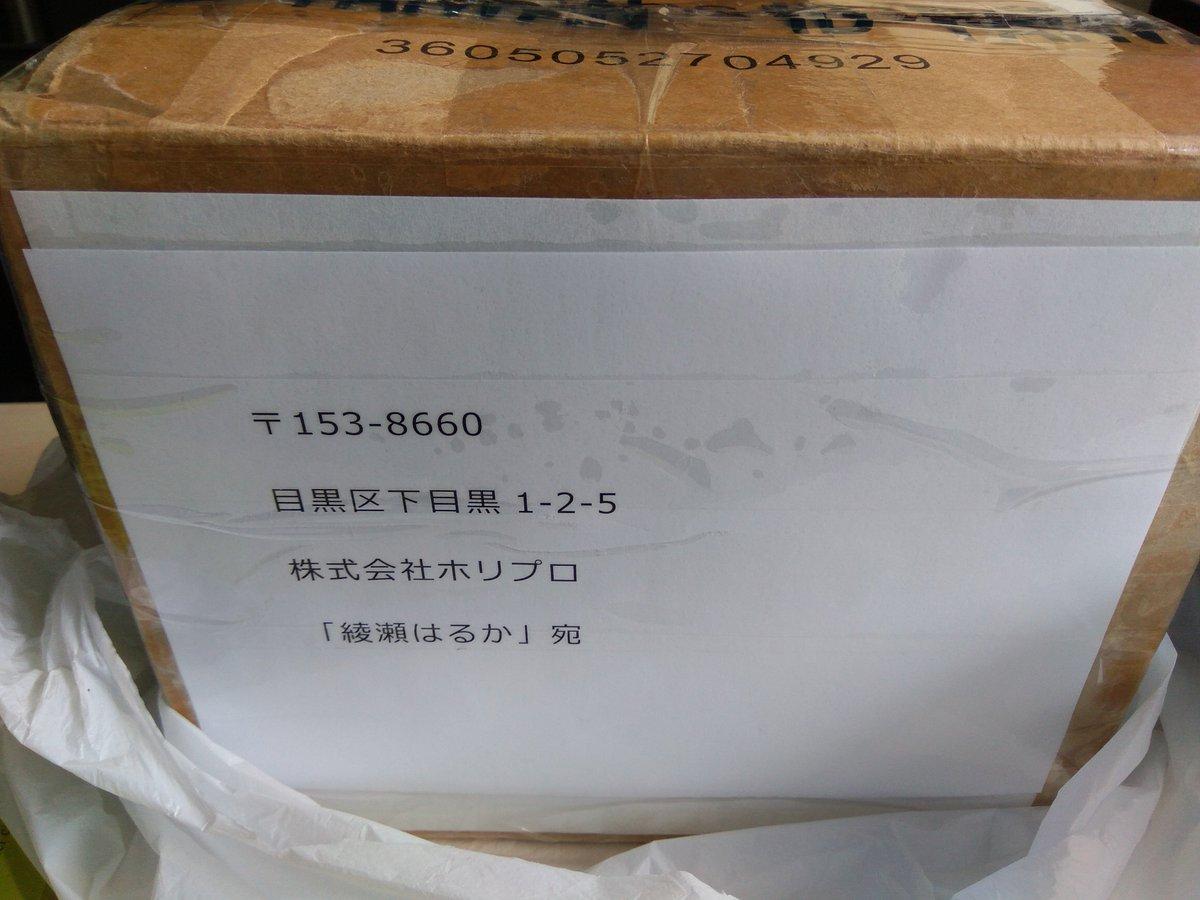 LEGOバルサをいよいよ送りますよ。#綾瀬はるか #AyaseHaruka #精霊の守り人 #LEGO