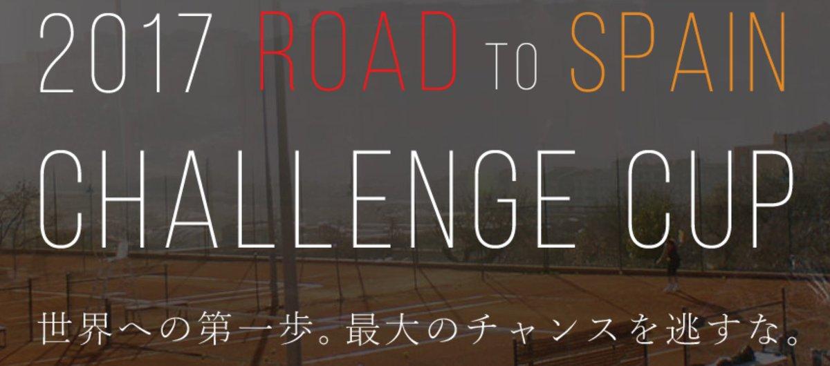 🎾🎾🎾🎾🎾🎾🎾🎾🎾🎾🎾🎾🎾🎾🎾🎾🎾🎾本格派テニス漫画「ベイビーステップ」との共同企画🎾🎾「Road To Spain チ