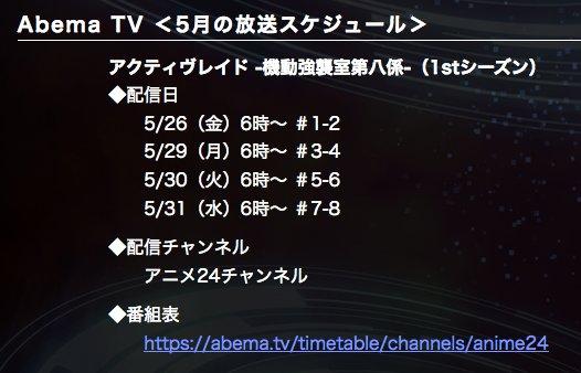 【再放送】アクティヴレイド1stシーズンがAbemaアニメ24チャンネルにて再放送!5/26(金)、5/29(月)、5/
