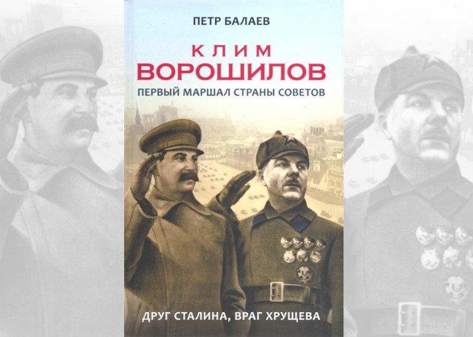 Клим ворошилов первый маршал страны советов