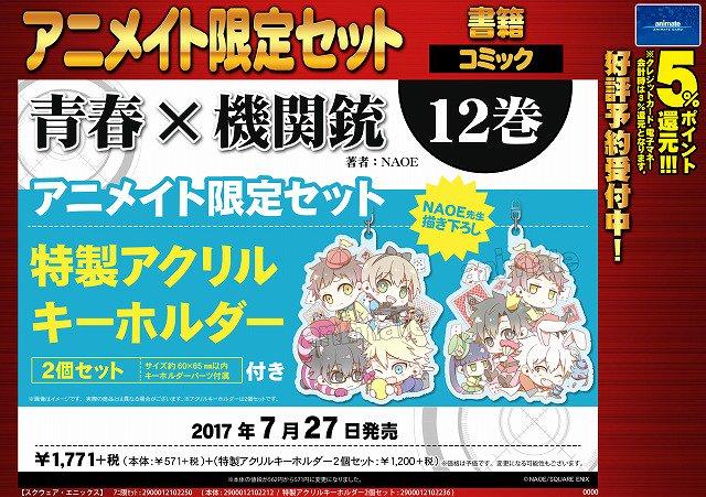 【書籍予約情報】『青春×機関銃 12巻 アニメイト限定セット』が7/27発売みゃあ!アニメイト限定セットはNAOE先生描